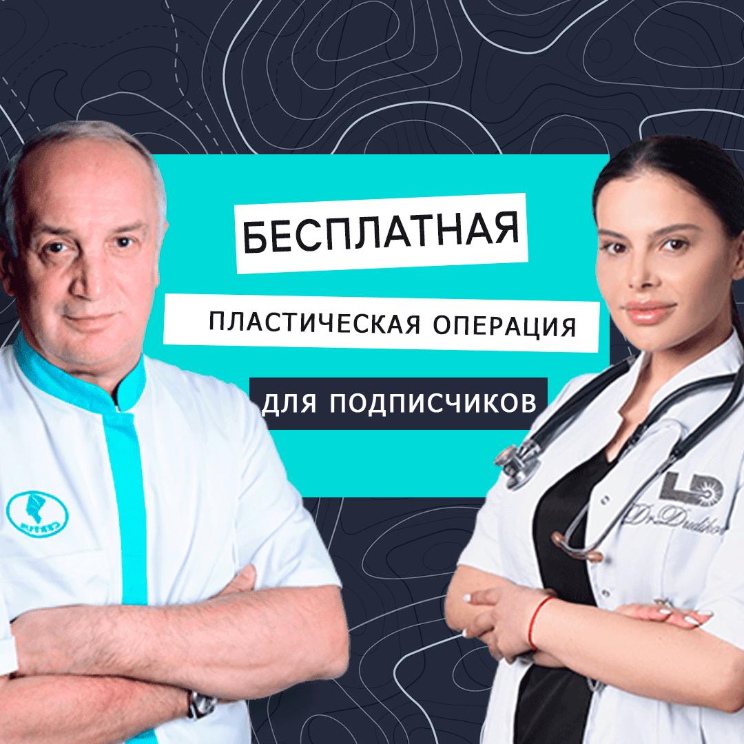 Офіційні правила участі в активації Certus і Dr.Dudikova в Facebook і Instagram