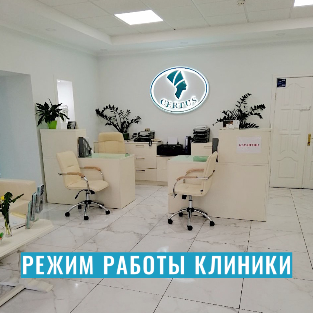 Режим роботи клініки до 22.05.20